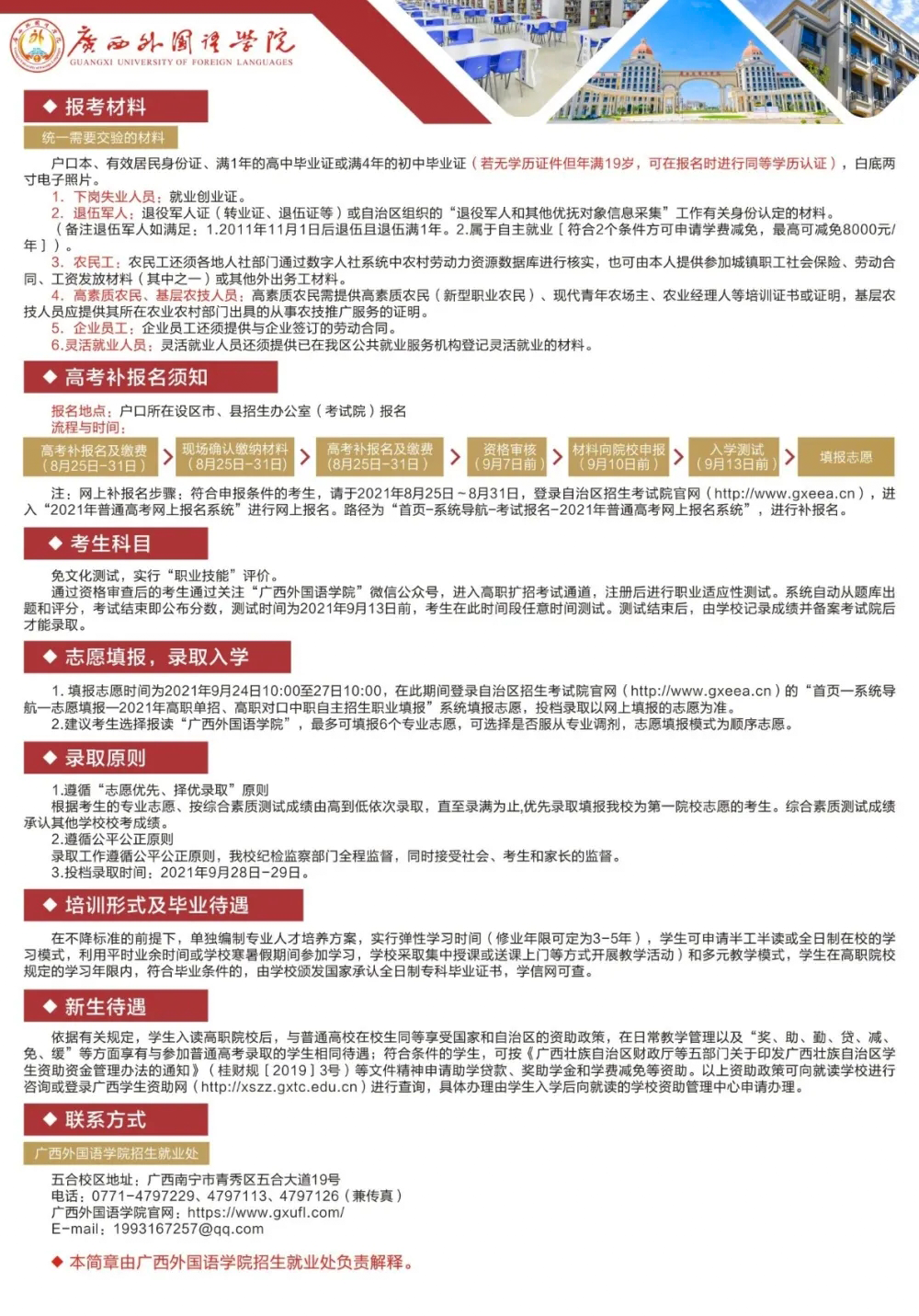 重要通知 2021广西外国语学院全日制高职扩招招生简章新鲜出炉