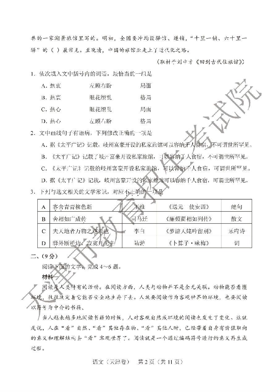 2020天津卷语文高考真题及参考答案