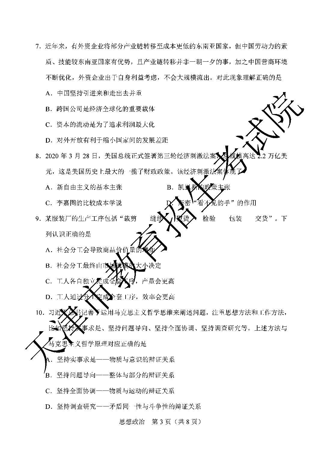 2020天津卷政治高考真题及参考答案