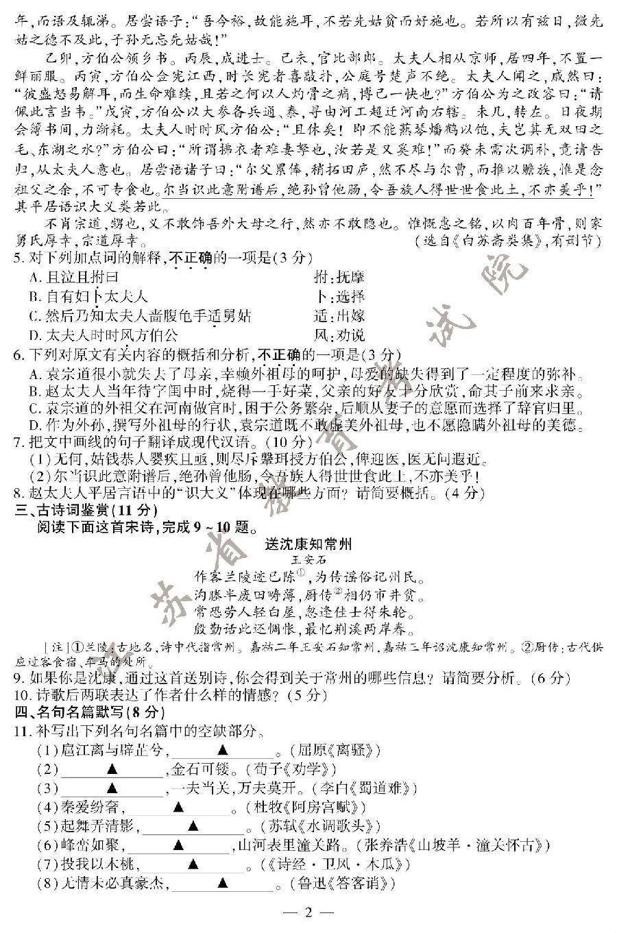 2020年江苏卷语文高考真题及参考答案
