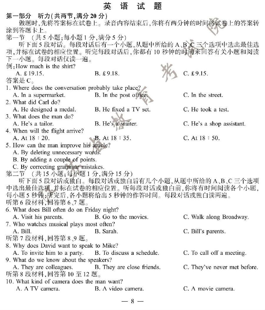 2020年江苏卷英语高考真题及参考答案
