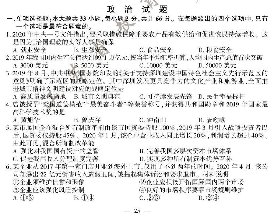 2020年江苏卷政治高考真题及参考答案