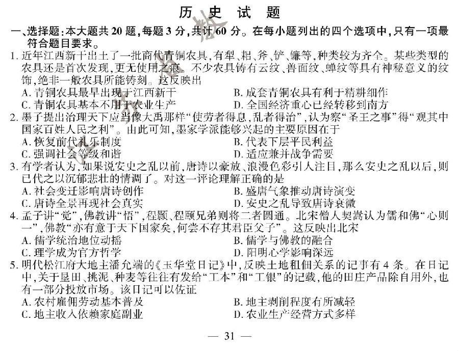 2020年江苏卷历史高考真题及参考答案