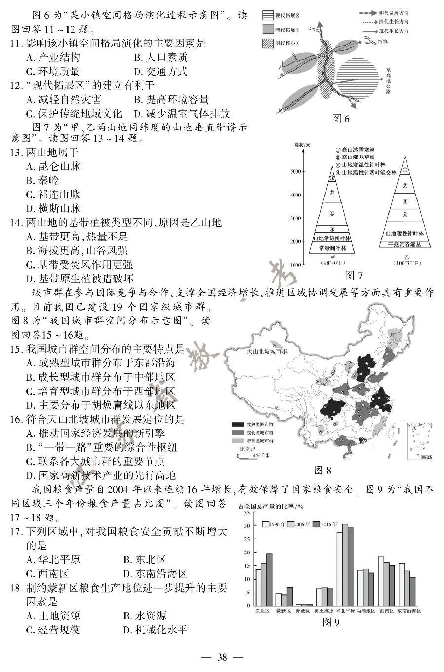 2020年江苏卷地理高考真题及参考答案