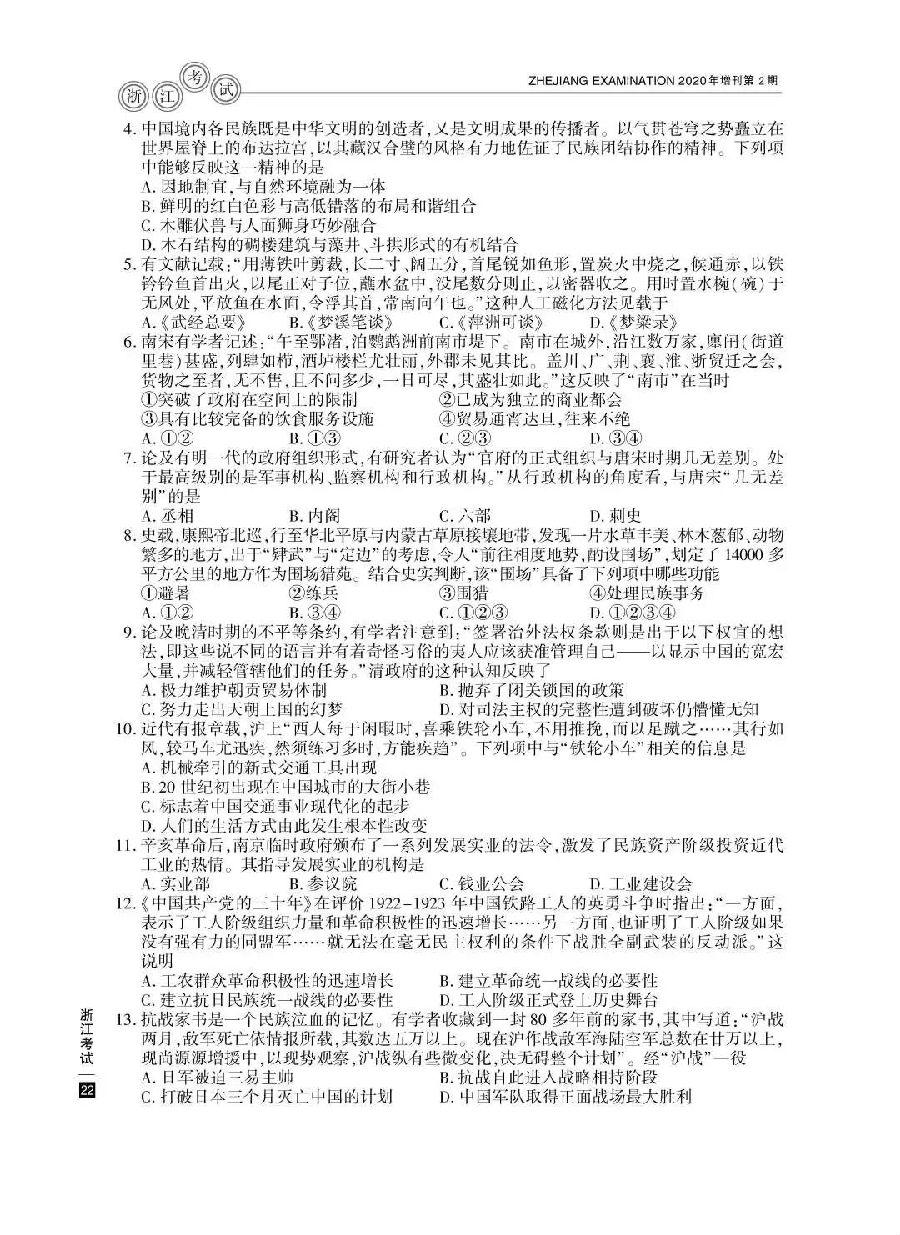 2020浙江卷历史高考真题及参考答案