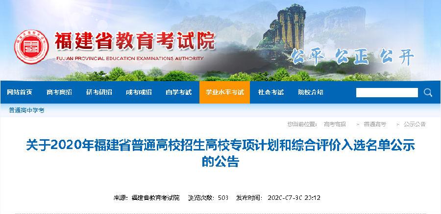 2020年福建省普通高校招生高校專項計劃和綜合評價入選名單